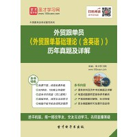 外贸跟单员《外贸跟单基础理论(含英语)》历年真题及详解-在线版_赠送手机版(ID:147065).
