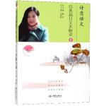 经典篇目文本解读(2)/诗意语文系列丛书