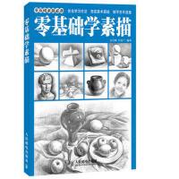 【二手旧书8成新】零基础学素描 吴宝辉任安兰 9787115349743 人民邮电出版社