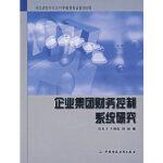 企业集团财务控制系统研究 张双宁,于增彪,刘强 中国财经出版社 9787500589617