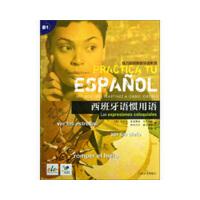 西班牙语惯用语(练习你的西班牙语丛书)