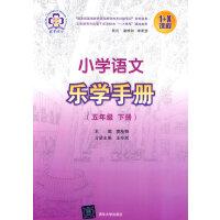 小学语文乐学手册 五年级下册