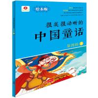 很美很动听的中国童话.第4辑.3