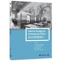 """中国高等院校""""十三五""""环境设计精品课程规划教材-办公空间设计"""