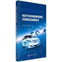 电动汽车的电磁兼容原理、仿真模型及建模技术