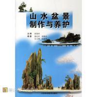 山水盆景制作与养护俞慧珍盛定武江苏科学技术出版社