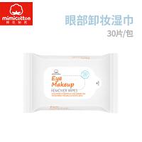 棉花秘密一次性卸妆湿巾脸部眼唇清洁洁面温和无刺激卸妆棉30抽