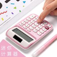 学生计算器小号迷你计算机女生可爱粉色学生计算机器机算记算机韩国糖果色个性创意时尚小清新小型小便携随身