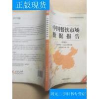 【二手书旧书九成新】大众点评餐饮风向标系列:中国餐饮市场数据报告(华南区2013版)