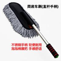 汽车掸子拖把除尘蜡刷车用清洁工具洗车刷软毛专用擦车灰扫雪家用