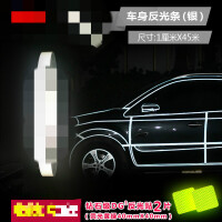 反光条汽车贴纸轮廓改装摩托电动自行车防撞夜光条轮毂装饰45米