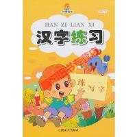 【旧书9成新】汉字练习红孩儿工作室江西美术出版社9787548004615