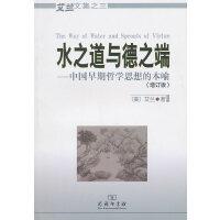 水之道与德之端――中国早期哲学思想的本喻