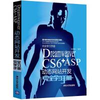 Dreamweaver CS6+ASP动态网站开发完全学习手册(配光盘)(完全学习手册)