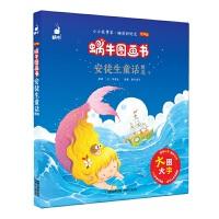 蜗牛图画书・安徒生童话精选