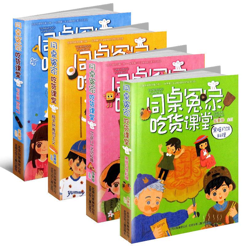 五六年级课外书 三四年级老师推荐 小学生课外阅读书籍同桌冤家儿童