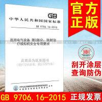 GB 9706.16-2015医用电气设备 第2部分:放射治疗模拟机安全专用要求