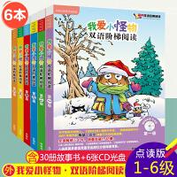 我爱小怪物双语阶梯阅读1-6全套外研社英语分级阅读儿童课外双语阅读绘本读物跟读朗读