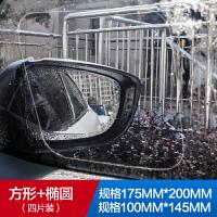 汽车后视镜防雾膜防雨膜反光镜驱水剂纳米防水高清贴膜倒车镜通用