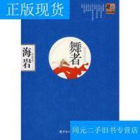 【二手旧书九成新】海岩作品系列:舞者 /海岩 著 中国工人