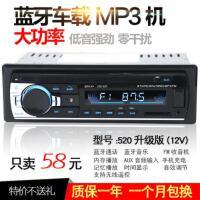 大众捷达通用汽车蓝牙MP3车载插卡机U盘收音机播放器代替CD12V24V 官方标配