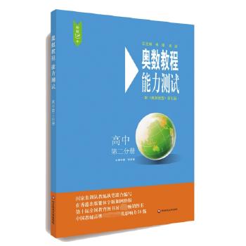 奥数教程能力测试(高中第2分册配奥数教程第7版)