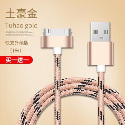 苹果4数据线iphone4s手机充电线ipad2平板电脑3快充电器套装宽头
