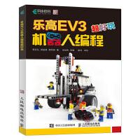 正版现货 乐高EV3机器人编程超好玩 乐高EV3编程 CAVEDU创客教育少儿编程教程书籍 超ji好玩的乐高EV3编程