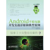 Android平板电脑开发实战详解和典型案例
