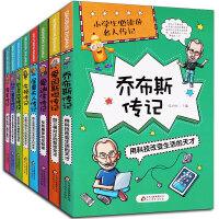 小学生必读的名人传记 比尔盖茨、乔布斯、霍金、爱因斯坦等8位名人的精彩人生故事 (套装共8册)