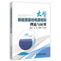 大型新能源基地电源规划理论与应用