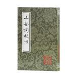 山谷词校注(平)(中国古典文学丛书)