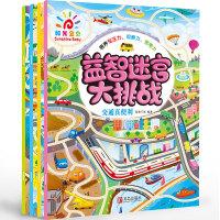 益智迷宫大挑战 全套4册 3-6岁儿童益智绘本培养专注力观察力书籍 幼儿专注力培养训练视觉激发走迷宫找不同 儿童益智早教游戏书