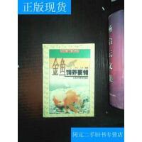 【旧书二手书】【正版现货】金鱼饲养要领 /王忻 江苏科学技术出版社
