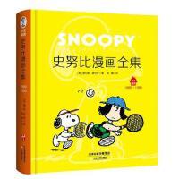 史努比系列:史努比漫画全集:1989~1990(全二册)(中英双语对照, 超大开本精装典藏)
