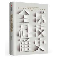 全球科技通史 吴军 著 中信出版社