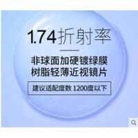 超薄镜片防护眼镜1.74树脂绿膜非球面镜片近视镜片清晰适配1200度以下