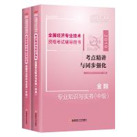 中公2019全国经济专业技术资格考试:金融(考点精讲+真题精解押题预测)中级2本套
