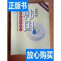[二手旧书9成新]韩国新村运动及启示(新农村建设启示录) /李水?