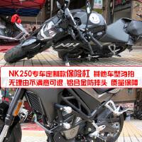 适用春风NK250保险杠CF250MOTO护杠改装竞技杠保护摩托车防摔前杠