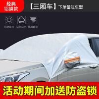 汽车前挡风玻璃车衣车罩防晒防雨防冻罩加厚半罩半身冬季保暖通用