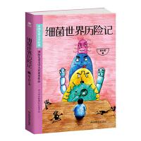 细菌世界历险记正版现货中国儿童文学经典儿童文学大奖作品 中小学生课外阅读五年级六年级初中生新课标亲子共读