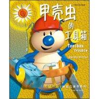 甲壳虫的工具箱-忙碌的虫子神奇立体书系列