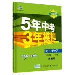 曲一线 初中数学 七年级下册 湘教版 2020版初中同步 5年中考3年模拟 五三