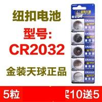 纽扣电池 CR2032锂电池3V蓝牙卡奔驰汽车钥匙电池5粒 买2送1
