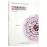 立体构成设计 邓国平;刘宝岳 9787112172436 中国建筑工业出版社教材系列