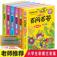 儿童百问百答全套正版6册彩图注音版 少儿百科全书 儿童 6-12岁十万个为什么小学版幼儿科普小学生书籍中国趣味植物动物