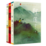 【2017中国好书】阿莲+花儿与歌声.+伟大也要有人懂 少儿类获奖作品全套3册 汤素兰的书籍等 中国好书儿童文学小说作