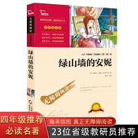 智慧熊 绿山墙的安妮 必读世界名著全套全集 小学版五年级 青少年书籍 7-9-12-15岁儿童文学畅销图书