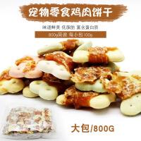 【支持礼品卡】鸡肉宠物零食饼干 磨牙棒洁齿骨消臭狗饼干 800克 6dv